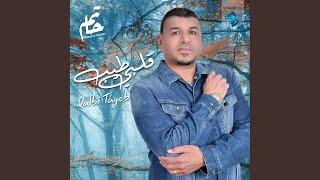 Hatem El-Fazani - Qalbi Tayeb Mouch Biydi | حاتم الفزاني - قلبي طيب موش...