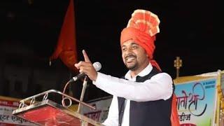 Best speech by Shrikant Baringe on shivaji maharaj mo.9673897440