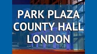 PARK PLAZA COUNTY HALL LONDON 4* Лондон обзор – ПАРК ПЛАЗА КОУНТУ ХОЛ ЛОНДОН 4* Лондон видео обзор