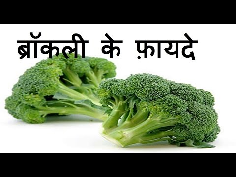ब्रॉकली के फ़ायदे   Health Benefits of Broccoli for Hair, skin, Heart & weight loss
