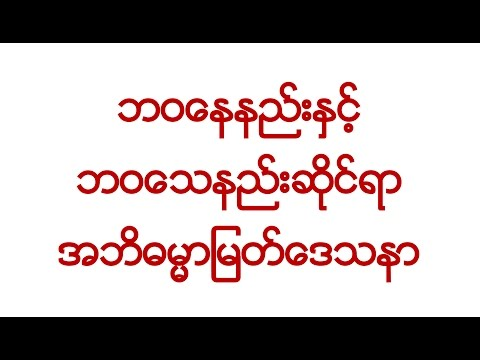 Life Abhidhamma 2 , Daw Khin Hla Tin