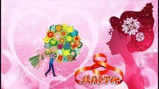 Душевное поздравление С женским днем 8 Марта!!!