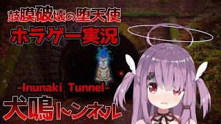 ホラゲー実況!犬鳴トンネル