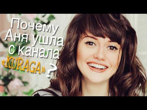 Почему Аня Руднева ушла с канала «KURAGA»? ВСЯ ПРАВДА / РАНЕТКИ ВЕРНУЛИСЬ