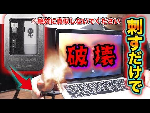一瞬でiPhoneやMacを100%破壊できる悪魔の機械が送られてきました