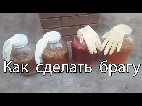 Как готовить брагу в домашних условиях