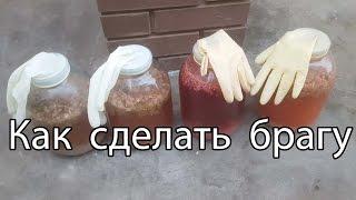 Как сделать брагу(Самый простой и быстрый рецепт. Так делали брагу в советское время(по советски, так сказать). Этот рецепт..., 2016-08-13T10:52:20.000Z)