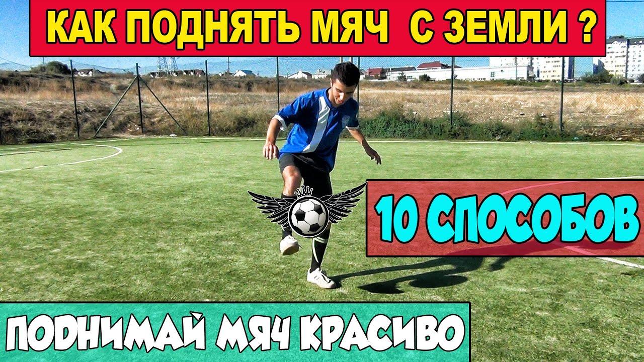 10 Способов Поднять мяч с земли | 10 ways to lift the ball