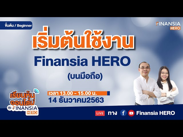 เริ่มต้นใช้งาน Finansia HERO (บนมือถือ) (14/12/63)
