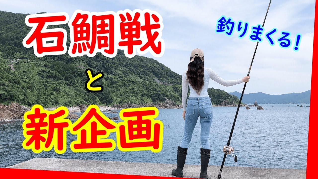何ッ😱強引に石鯛戦に持ち込む女‼️からの新企画発表❤️魚釣りまくるぞ‼️