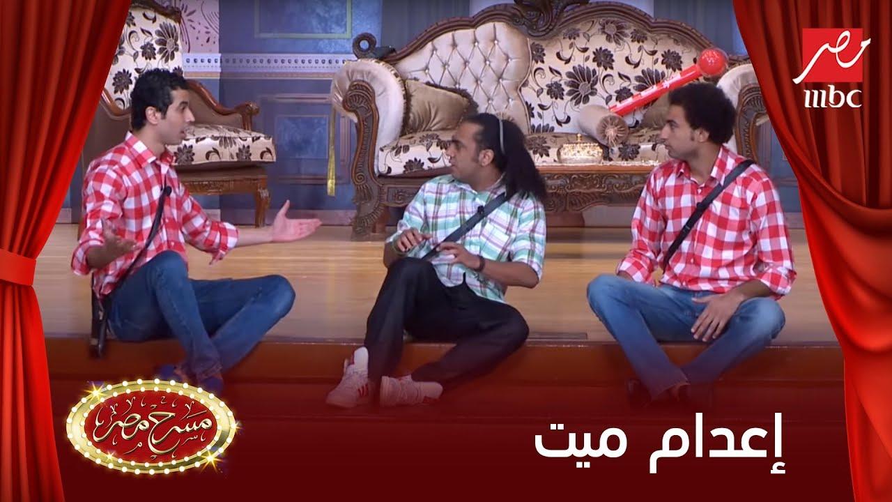 علي ربيع ومحمد أنور يقلدان محمود عبد العزيز في فيلم إعدام ميت.. هوبااا