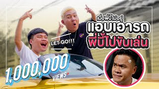 [ENG SUB] We Stole Bie's Golden Car for 1 Day!!! - When Bie's Away EP.5