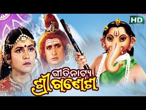 ଶ୍ରୀ ଗଣେଶ SHREE GANESHA || ଗୀତିନାଟ୍ୟ GITINATYA || Sarthak Music | Sidharth Bhakti