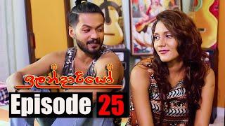 Ilandariyo - ඉලන්දාරියෝ | Episode 25 | 12 - 02 - 2021 | Siyatha TV Thumbnail