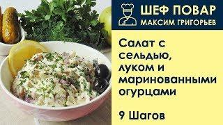 Салат с сельдью, луком и маринованными огурцами . Рецепт от шеф повара Максима Григорьева