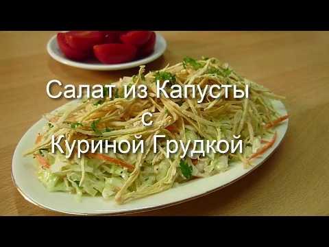 """Салат из Капусты с Курицей """"Горка"""" Очень Вкусный #салат"""