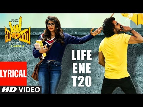 Life Ene T20 Lyrical Video | I Love You | Real Star Upendra, Rachita Ram | R.Chandru