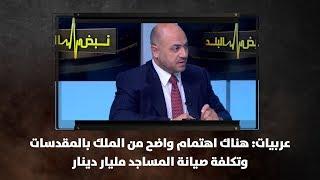 عربيات: هناك اهتمام واضح من الملك بالمقدسات وتكلفة صيانة المساجد مليار دينار