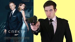 """""""007: Спектр"""" - обзор фильма"""