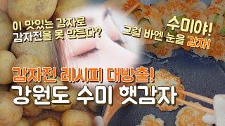 [농작물] 하랑애 강원도 수미 햇감자 수미야 이 맛있는…