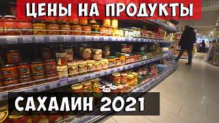 ЦЕНЫ на продукты Сахалин Островные цены 2021