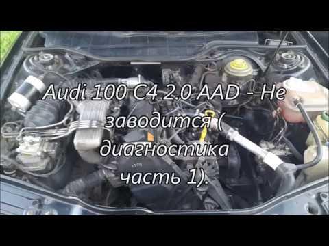 Audi 100 C4 2 0 AAD - Не заводится ( диагностика часть 1).