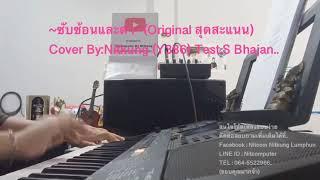 ซับซ้อนและดำ(Original สุดสะแนน) Cover By Nitkung (Y386) Test S. Bhajan..