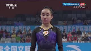 Fan Yilin UB TF 2019 Chinese Nationals