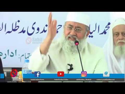 Moulana Salman Husaini Nadvi speech on Role of Islamic Media - Bhatkal