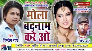दिलीप राय-Cg song-Mola Badnam Kare O-Dilip Ray-New Hit-Chhattisgarhi geet HD video 2018-AVM STUDIO
