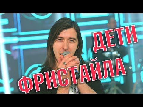 ДЕТИ ФРИСТАЙЛА - Я ПОДАРЮ
