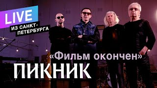 Смотреть клип Пикник - Фильм Окончен