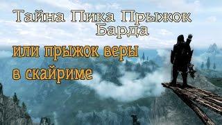Skyrim ТАЙНЫЙ КВЕСТ ИЛИ ПРЫЖОК ВЕРЫ (Пик Прыжок Барда)