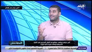 أمير عزمي مجاهد يتحدث عن ميتشو المدير الفني الجديد لنادي الزمالك ورأيه فيه #الماتش