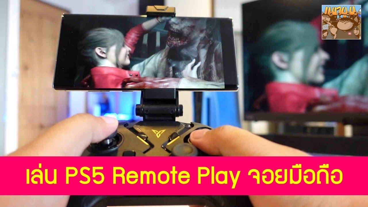 ต่อ PS5  Remote Play ด้วยจอยมือถือ รีวิว Flydigi APEX 2