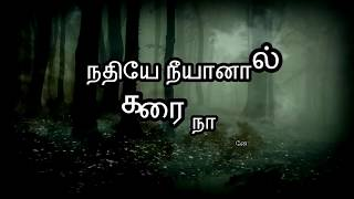 Puthu Vellai Mazhai Song Tamil Lyrics