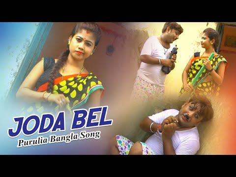 Joda Bel   New Purulia Bangal Comedy Video Song 2018   Suraj & Misti Priya   Pappi Raaz & Jyoti