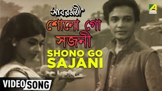 Bengali film song Sono Go Sajani... from the movie Sabarmati