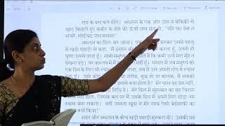 I PUC   Hindi   Smashaan - 01
