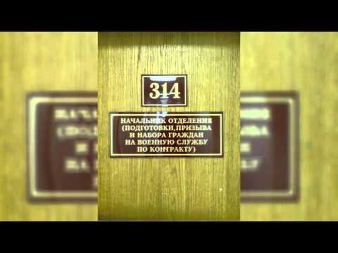 0582. Бакулин звонит в свой военкомат - 314 кабинет