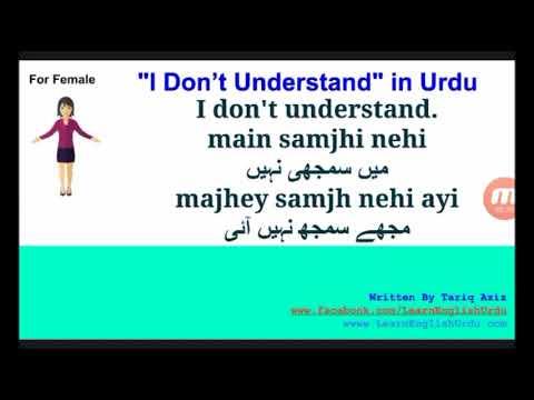 Urdu Speaking Practice How to Say I do not understand in urdu