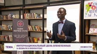День влюбленных и День дарения книг отметили в областной библиотеке им. М. Грушевского