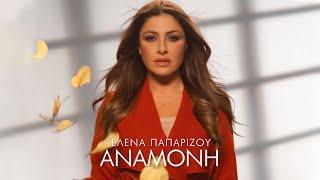 Смотреть клип 'Ελενα Παπαρίζου - Αναμονή