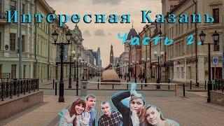 видео что посмотреть в Казани за 2 дня