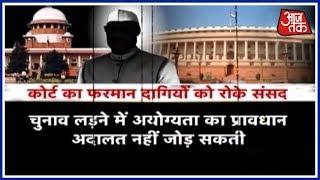 दागियों को चुनाव लड़ने से रोकने पर Supreme Court ने हाथ खड़े किये, कहा ये संसद का काम | दस्तक