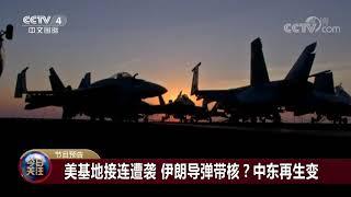 [今日关注]20191207预告片| CCTV中文国际