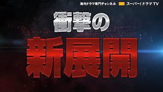 ブラックリスト シーズン4 第22話
