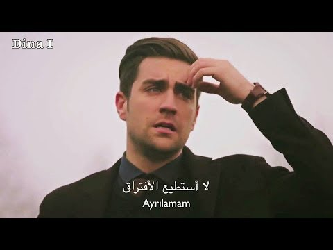 Yagiz ve Hazan ياغيز و هازان II Selçuk Balcı - Ayrılamam لا أستطع الأفتراق