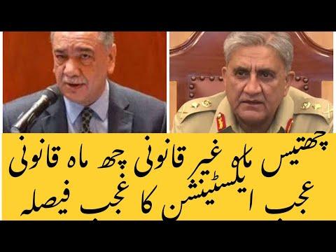 #MJtv A Curious Case of Gen Bajwa's 6 months extension- تجزیہ: چھتیس ماہ غیر قانونی، چھ ماہ قانونی؟