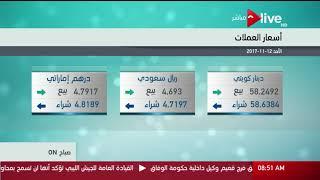 صباح ON - أسعار العملات مقابل الجنيه المصري - الأحد 12 نوفمبر 2017
